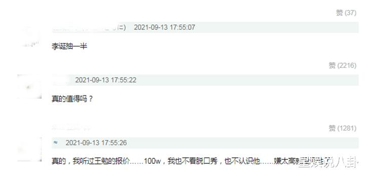 """小时出场费500万,继郑爽1.6亿天价片酬后,脱口秀演员再创新高"""""""