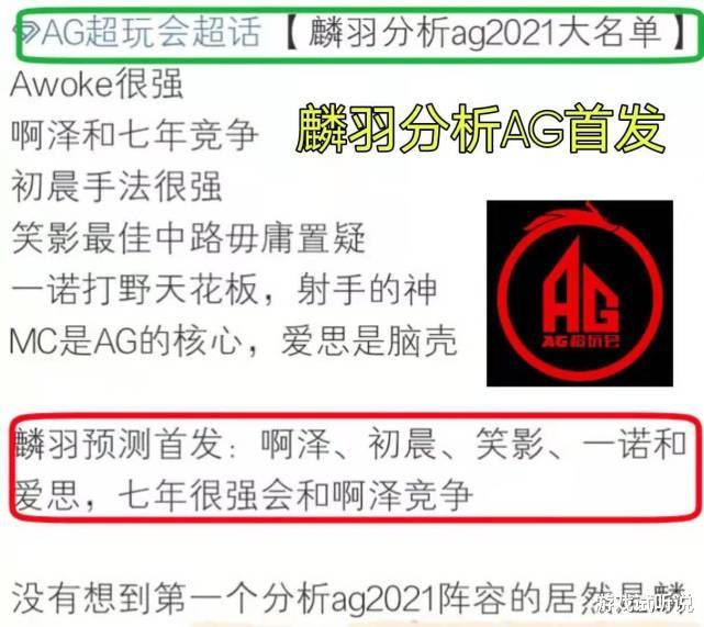 """麟羽分析AG首发:Awoke很强,初晨是""""手法怪"""",七年和阿泽竞争上岗"""
