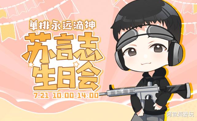 《【合盈国际公司】和平精英:19岁的天才单排战神,你好,苏言志!》