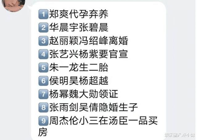 赵丽颖冯绍峰离婚,内娱辟谣日9个大瓜实锤4个,网友:这瓜保熟吗