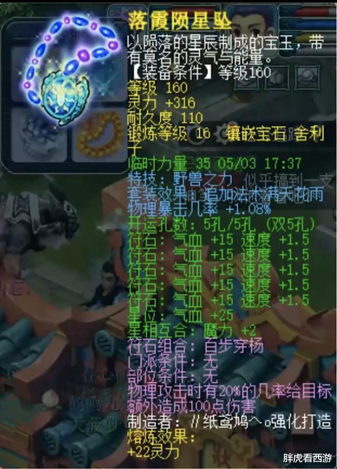 梦幻西游:杨洋凑齐8件最强装备,1138武器+3物爆2穿刺+第一7伤害