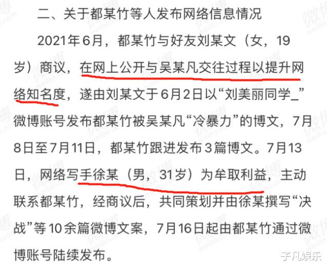 吴亦凡被捕不是都美竹的成功,霍尊退圈也不是陈露的功劳