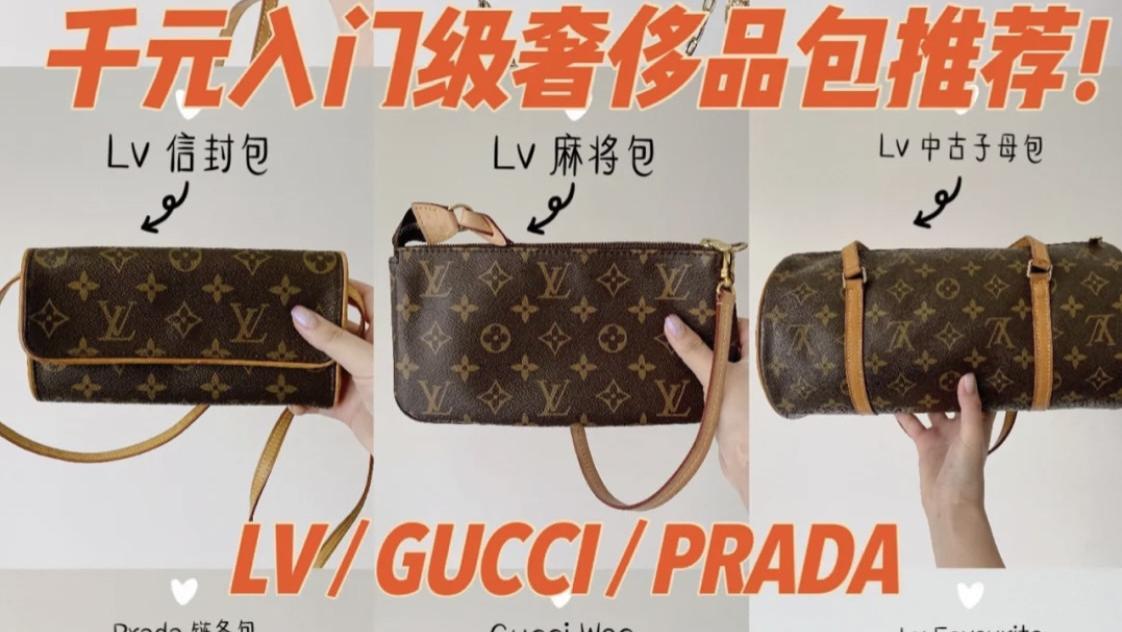 千元入门级奢侈品包包推荐!Lv/Gucci/Prada