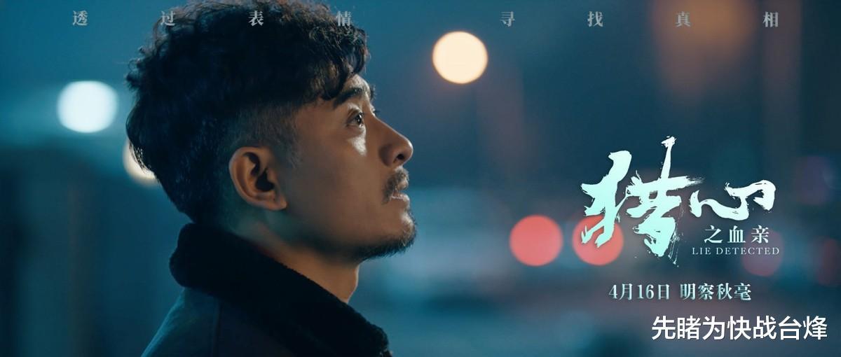 """真实事件改编的刑侦片《猎心之血亲》带你认识中国的""""读心神探"""""""