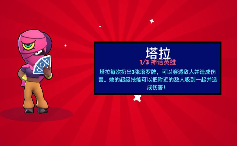 《【煜星app注册】荒野乱斗:开启快乐的星徽妙具,莫提斯必备,它是瑟奇的灵魂》