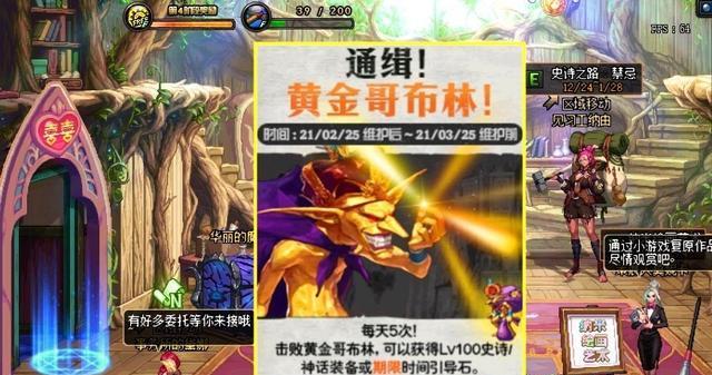 《【煜星登陆注册】DNF:不一样的黄金哥布林!欧皇爆毕业神话,非酋却是50个石头》