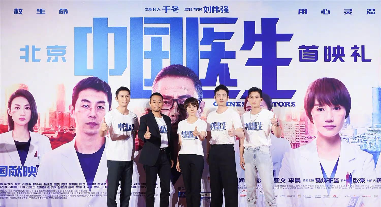 今日娱乐头条新闻_影戏《中国医生》,集豪华明星阵容,演绎出一部充满泪点的影戏