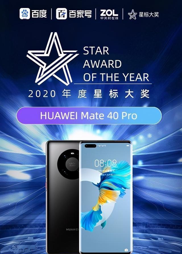 智见未来2020年度星标大奖评选华为Mate40Pro 数码科技 第1张
