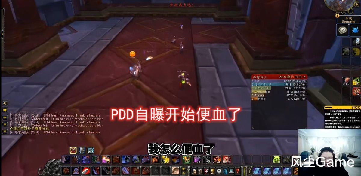 肿瘤、切肝、切胆!PDD直播再爆料:现在已经开始便血了 - 游戏资讯(早游戏)