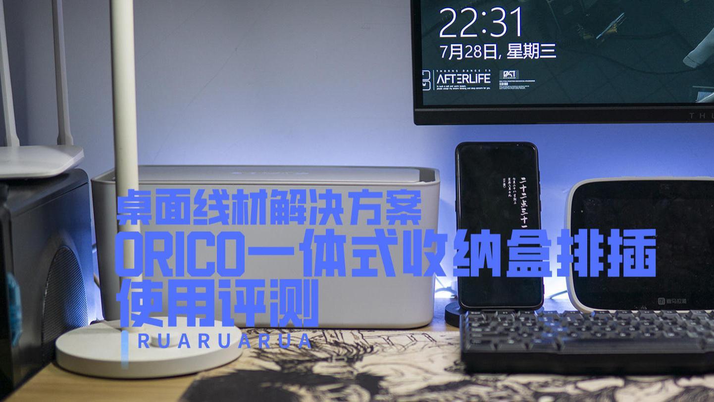 桌面线材解决方案——ORICO一体式收纳盒排插使用评测