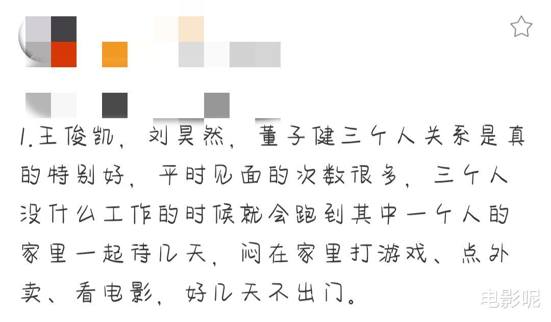 网曝董子健、刘昊然常去王俊凯家,而且一待就是几天,状态太邋遢