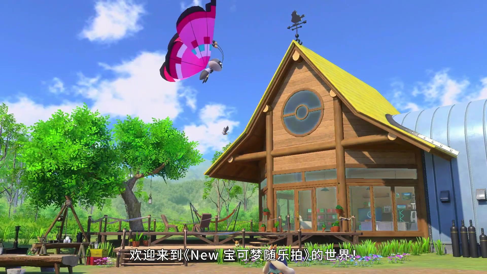 《【煜星娱乐注册】宝可梦新作对标《荒野之息》?直面会上这些信息太劲爆》