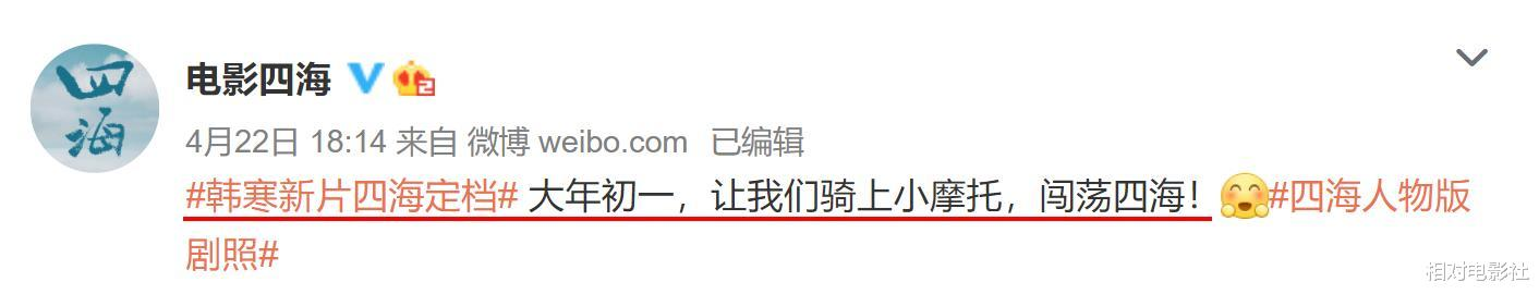 《你好,李焕英》后沈腾又一部新片定档春节!阵容更加豪华,与24岁刘昊然扮演父子