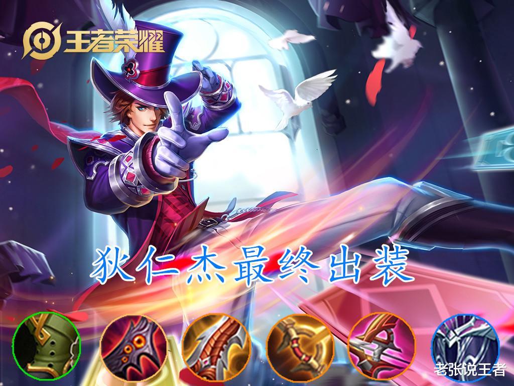 """《【煜星注册登录】""""影魔流""""狄仁杰火了,双抗加成太给力,直接成为真正的战士!》"""