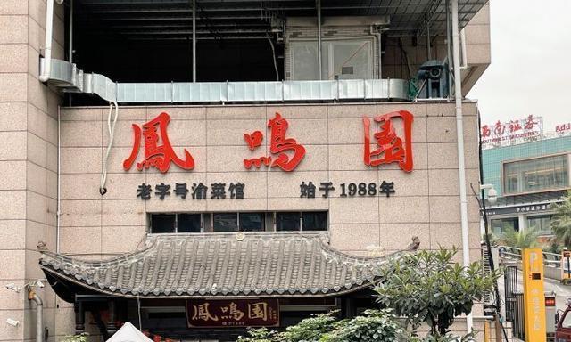 陈奕迅吃过的重庆小饭馆,靠一道回锅肉火了30年,味道却不如从前