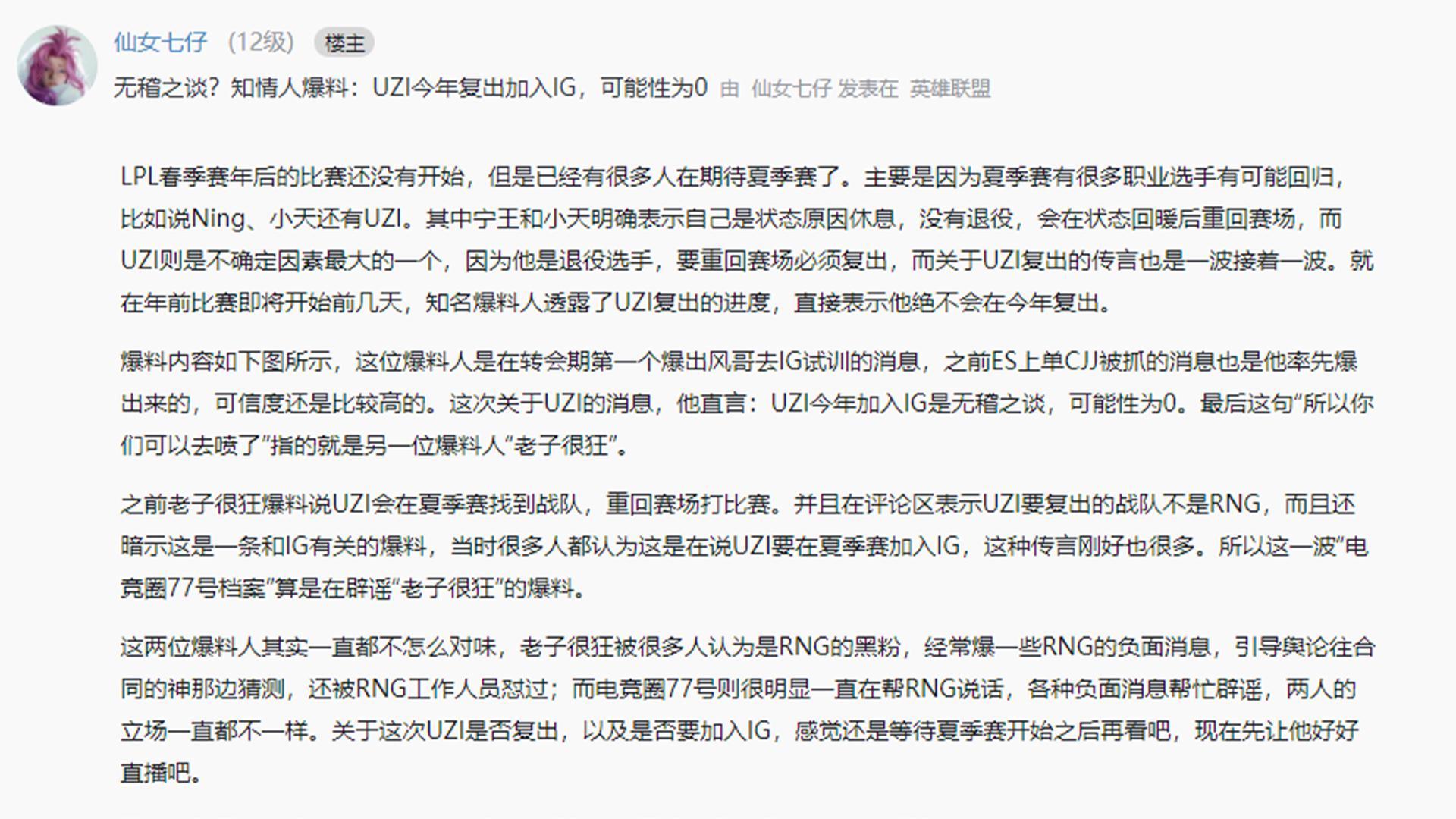 """""""狗粉""""哭了!知情人士爆料UZI复出IG可能性低到0%,只因1原因太不现实"""