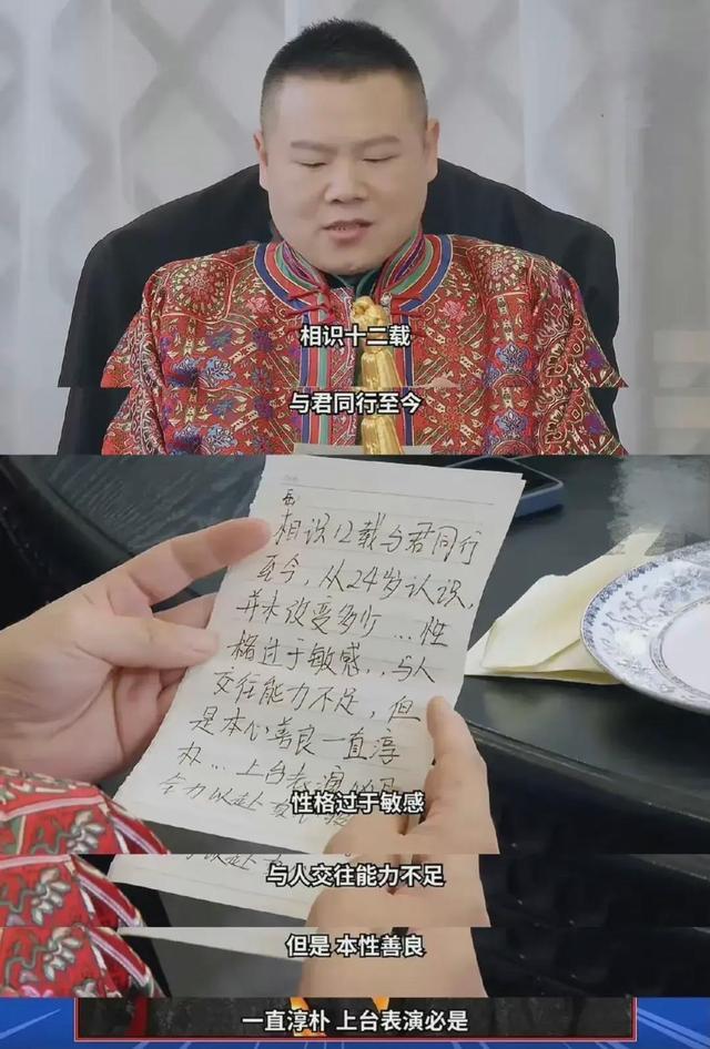 孙越给岳云鹏写信,岳云鹏感动得哭了