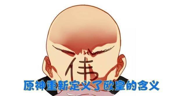 """《【煜星平台怎么注册】原神:重新定义了什么是""""欧皇"""",小保底不歪就是欧》"""