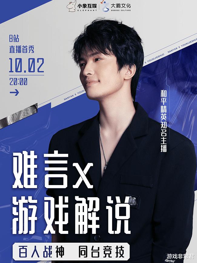 难言x官宣入驻b站,10月2日开启首秀直播,百位战神同台竞技!