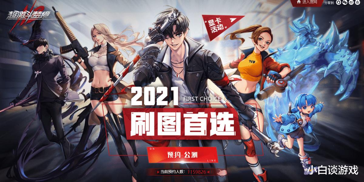 《【煜星娱乐平台注册】2021年最有潜力的非手游莫属?网易最新端游强势来袭,吊打众游!》