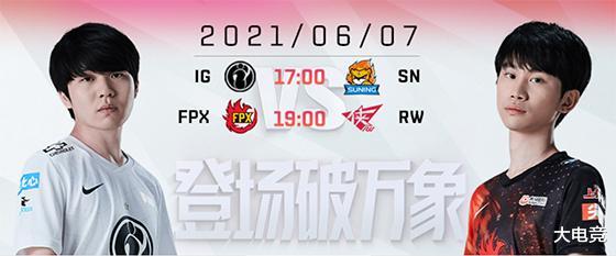 6月7日LPL:夏季赛正式开赛,S8、S9冠军亮相夏季赛第一日