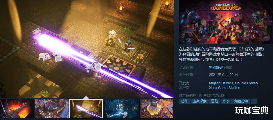 《【煜星娱乐登陆注册】特别好评!《我的世界:地下城》Steam144元是否偏高?好评率89%》