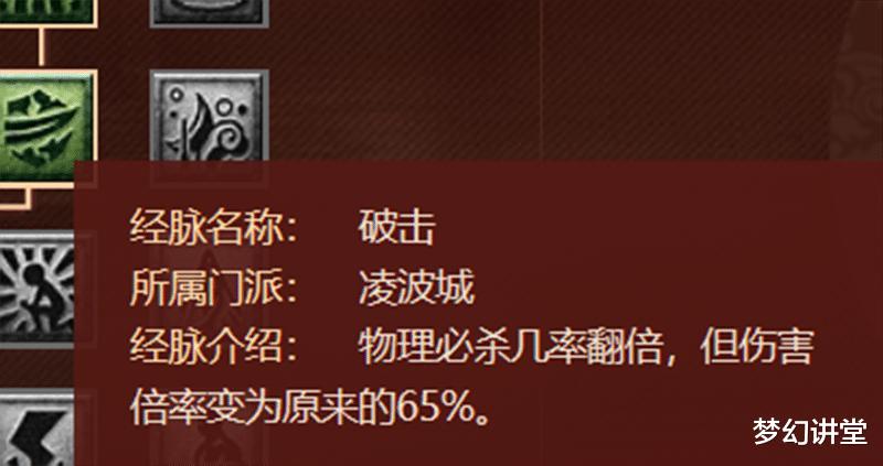 《【煜星在线注册】梦幻西游:2021年最新版的任务经脉分析——凌波城》