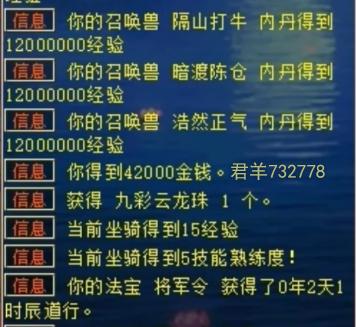 《【煜星娱乐平台怎么注册】大话西游2大力三龙天宫寻宝横扫玉帝藏宝阁》