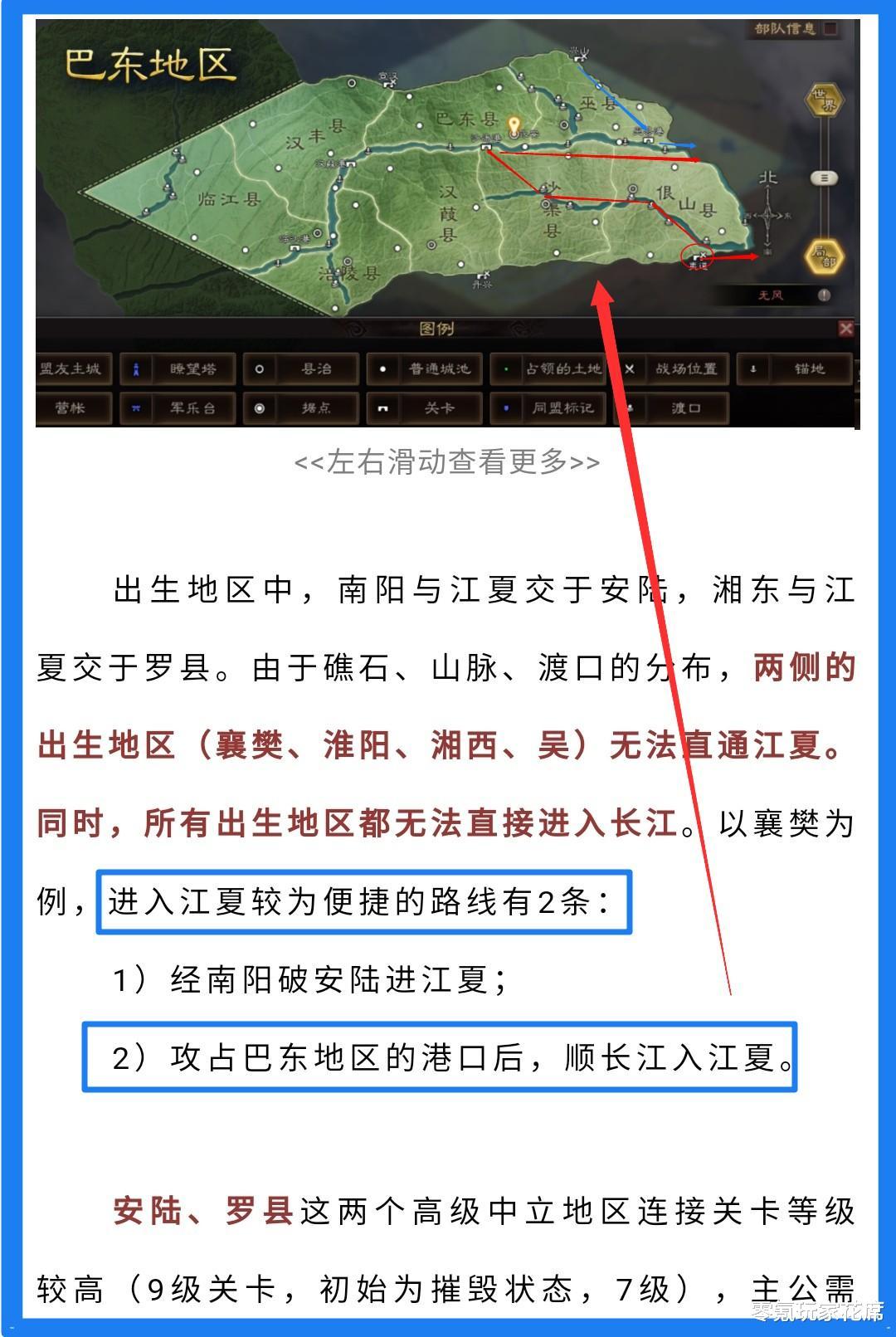 《【煜星在线娱乐注册】三国志战略版:S7开荒用这些武将不吃亏,团队利益高于个人利益》