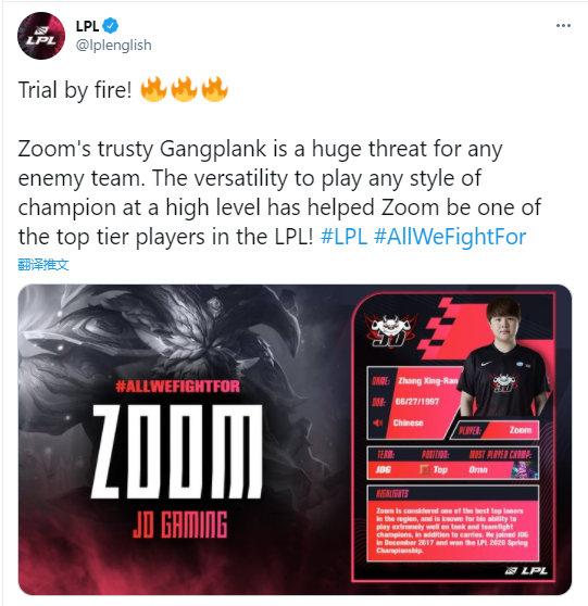 《【煜星娱乐注册平台官网】Zoom被认为是LPL最棒的上单之一》