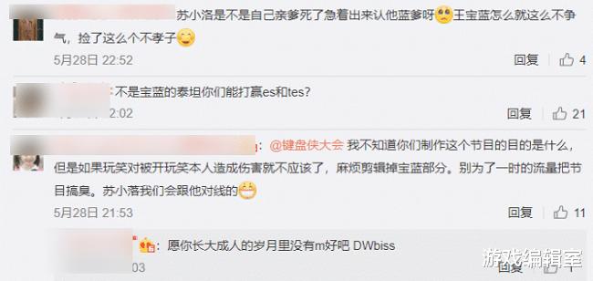 """IG又起舆论节奏,苏小落公开嘲讽宝蓝,微博被""""妈妈粉""""给冲了"""
