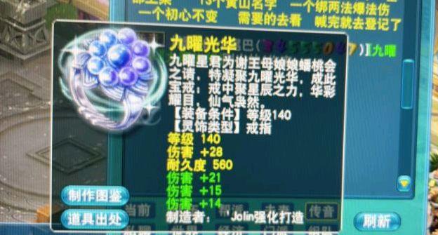 《【煜星代理注册】梦幻西游:一件装备鉴定出140级四伤害灵饰,平民玩家收获百万元》