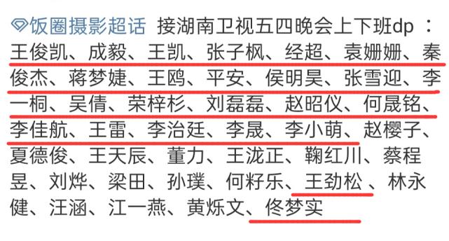 五四晚会嘉宾曝光,王俊凯粉丝应援已到场,另有2对热门CP加盟