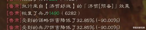 三国志战略版:平民直呼NB,陆逊玩藤甲兵一穿七,几乎没有天敌