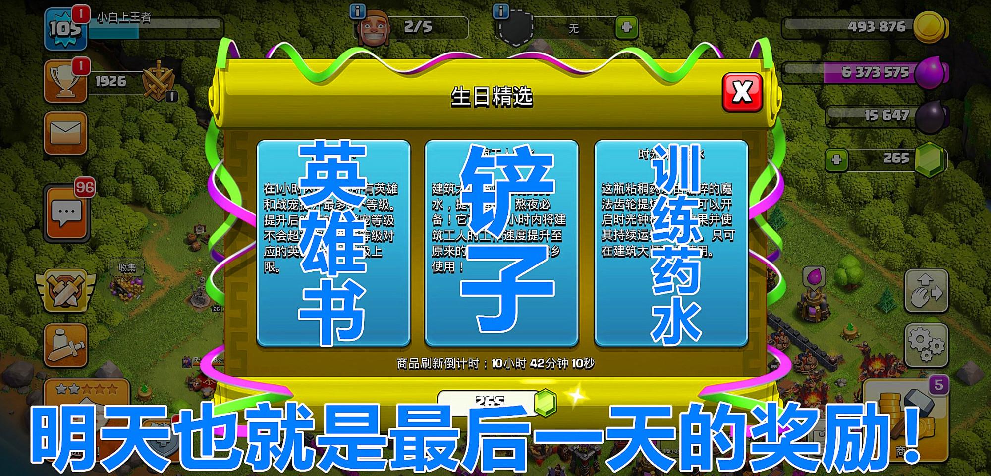 """《【煜星app注册】部落冲突:""""生日精选""""最后一天是""""英雄之书""""小伙伴们做好准备》"""