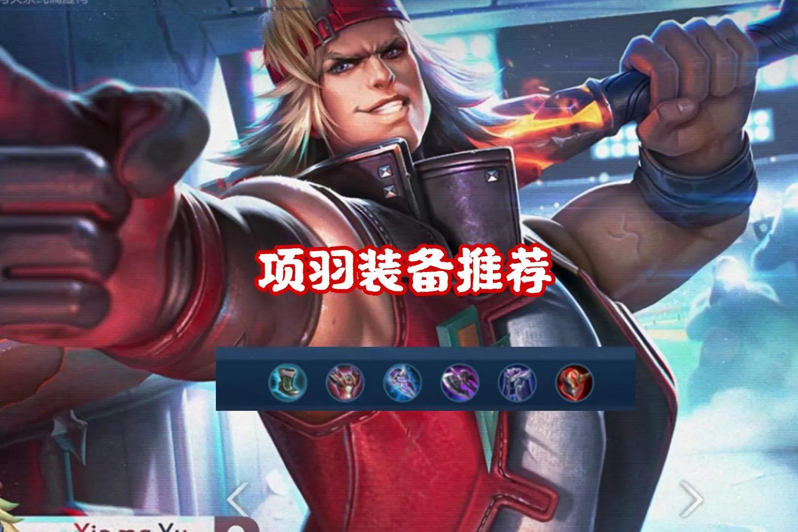 《【煜星平台登录入口】还是玩辅助项羽,对抗路项羽才是西楚霸王,边路项羽最强攻略来袭》