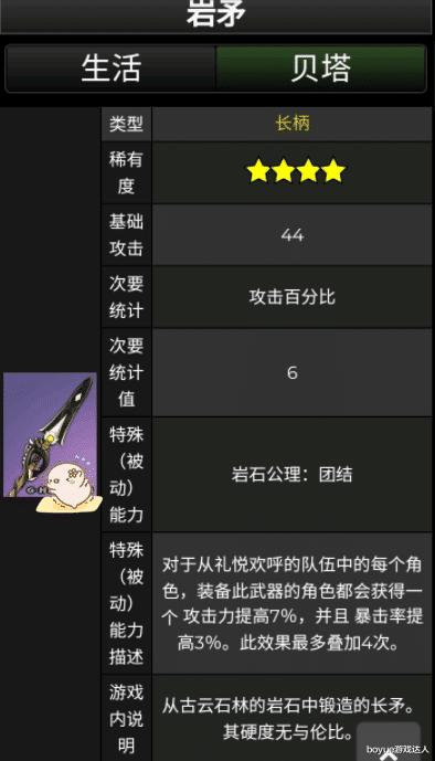 《【煜星测速注册】原神护摩武器池,璃月专属千岩系列,不改物攻词条堪比低精5星》