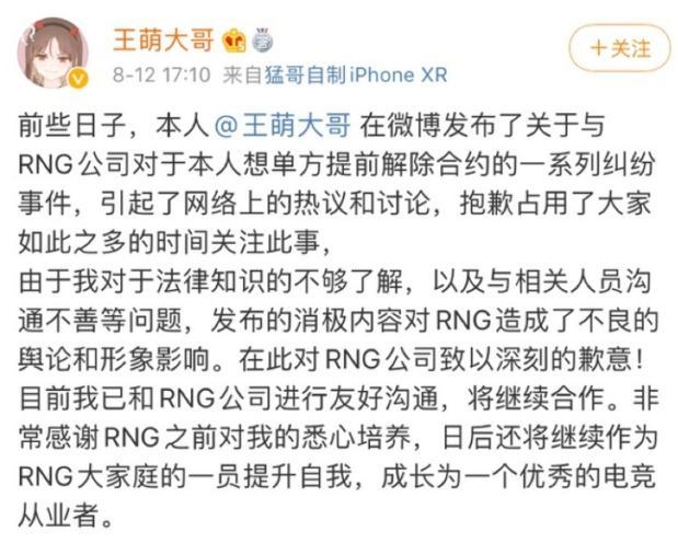 """《【煜星娱乐公司】离职被""""威胁"""",做主播自闭,RNG前女主持是如何被""""劝退""""的?》"""