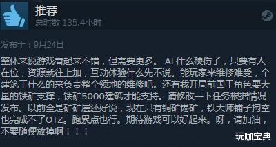 """《【煜星娱乐注册官网】《中世界王朝》正式版现已发售,steam""""特别好评"""",促销价111.2》"""