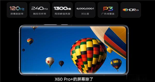 X60Pro+升级骁龙888平台,蔡司合作T镀膜镜头 好物资讯 第3张
