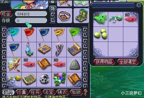 《【煜星娱乐注册】梦幻西游:摇钱树种植时的神秘说法,变海毛虫更容易触发特殊事件》
