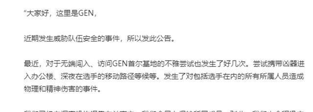 《【煜星娱乐主管】GEN正式宣布:有人故意蹲选手,甚至冒充职员、带着工具闯入战队》