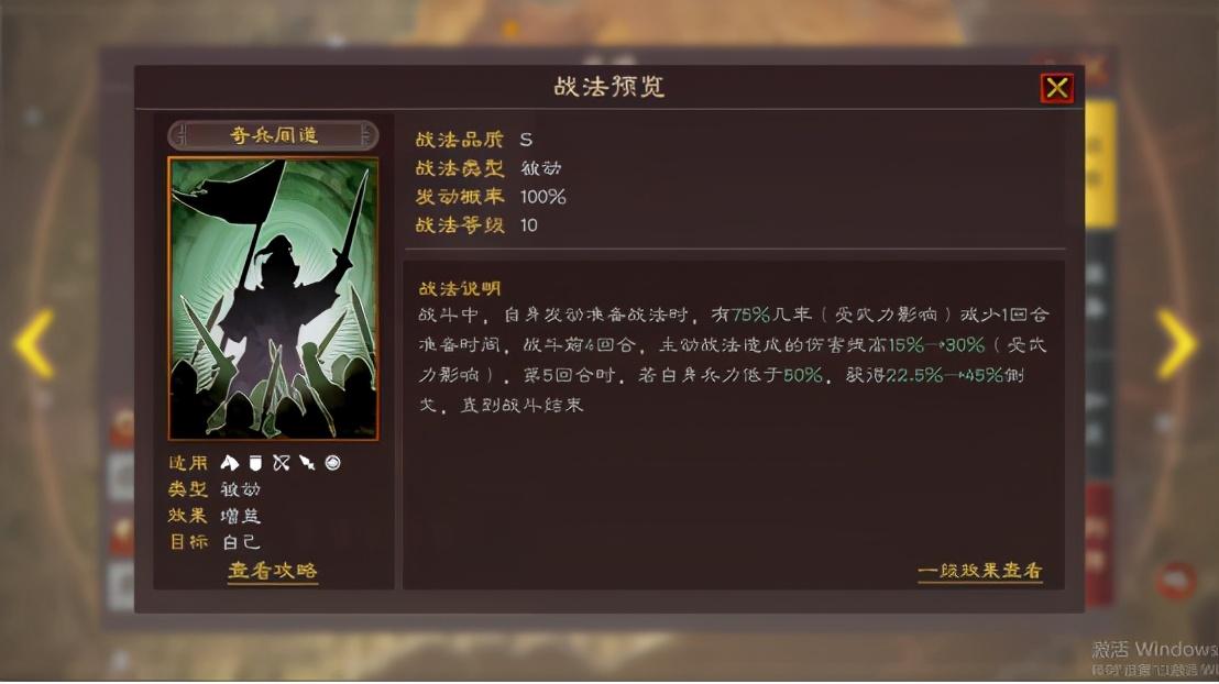 三国志战略版:A适性做主将?还能控的别人死去活来?无脑暴打蜀弓