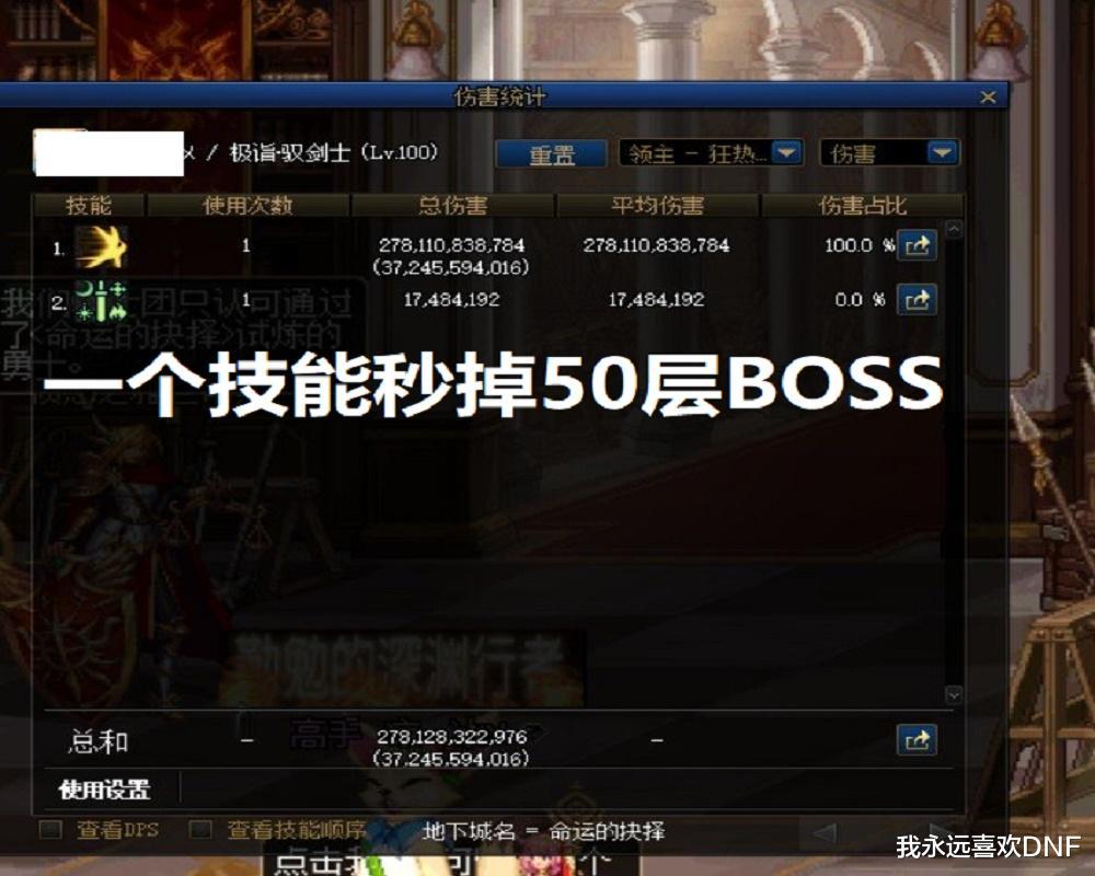 DNF抉择塔真神职业出现,一个技能秒掉50层BOSS - 游戏资讯(早游戏)