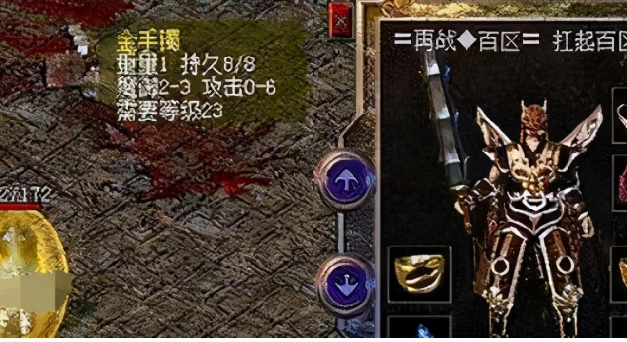 《【煜星app注册】热血传奇:在炼狱都是最稀缺的年代,这些装备才是玩家们的最爱》