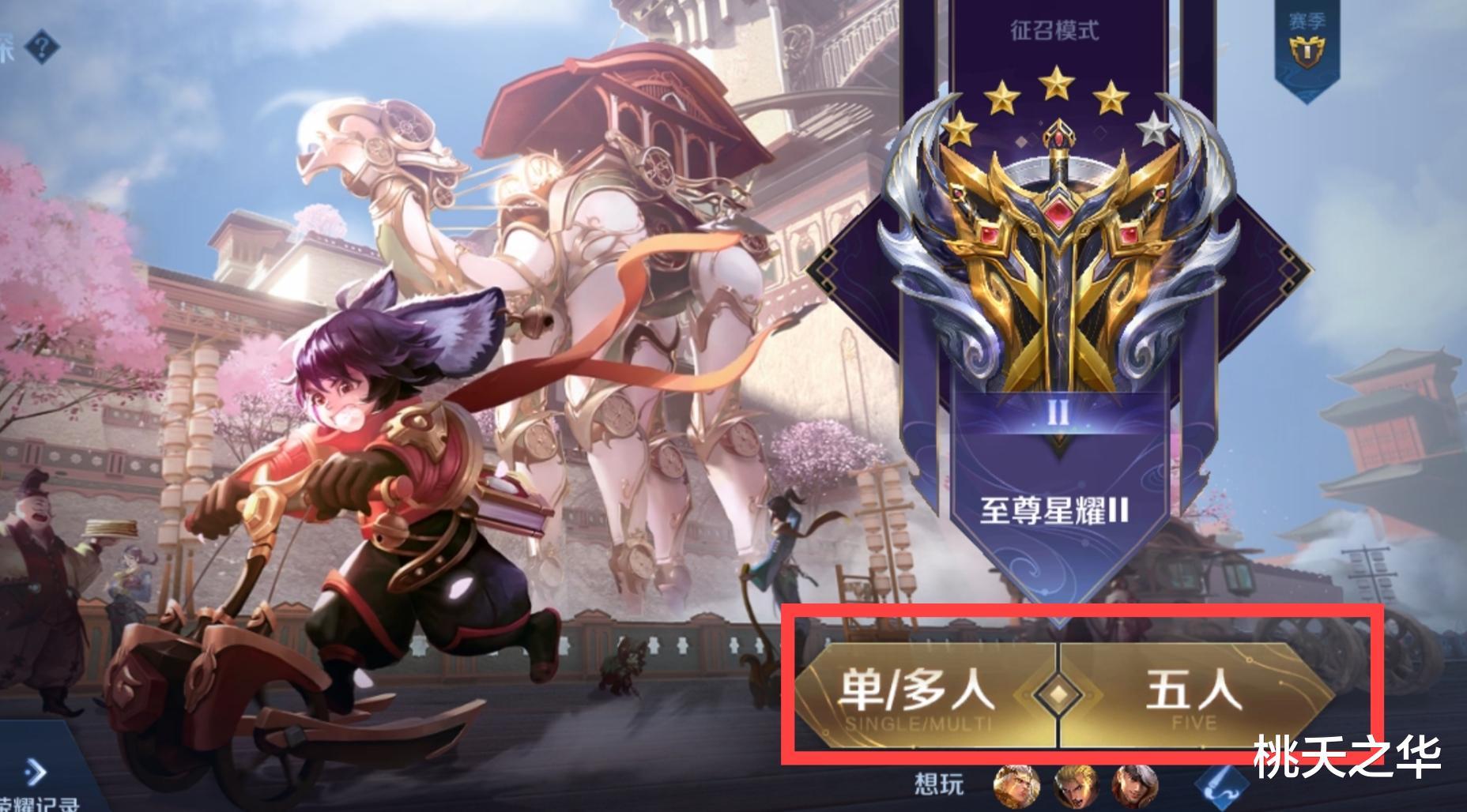 王者荣耀:取消单人排位之后,你的游戏体验真的变好了吗?