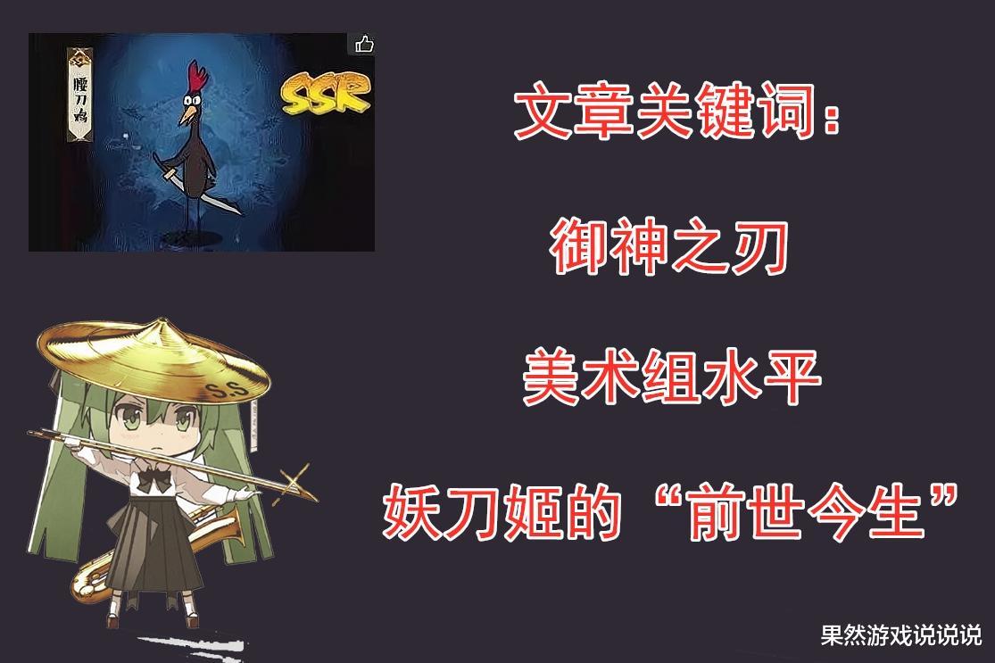 """阴阳师:【御神之刃】评分高达9.38!美术组""""续命""""到下个月 - 游戏资讯(早游戏)"""