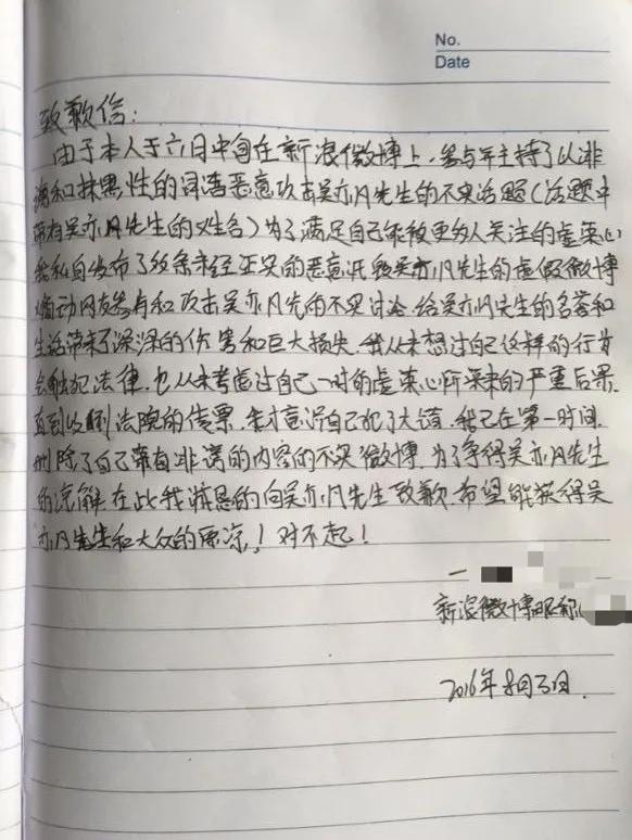 """因为一句""""吴亦凡是P王"""",农村男孩被索赔22万,真相大白能否追回?"""