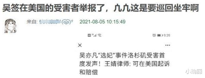 吴亦凡案国外引热议,驱逐后或再被起诉,接受化学阉割佩戴脚镣
