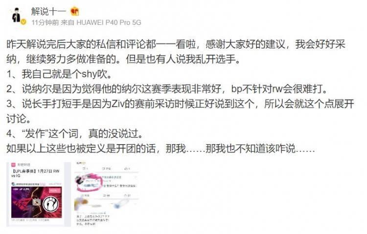 《【煜星娱乐公司】1.28峡谷晚闻:SN被微博收购,GEN上单捐狗粮》